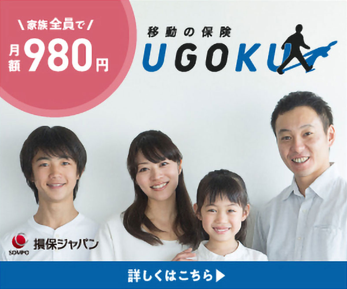 移動の保険【UGOKU】