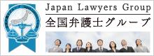 全国弁護士グループ